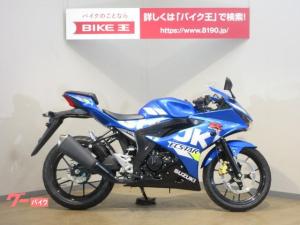 スズキ/GSX-R125 ABS ヘルメットホルダー装備 2020年モデル
