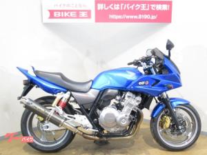 ホンダ/CB400Super ボルドール VTEC Revo 政府認証ヨシムラマフラー装備 カスタムレバー装備