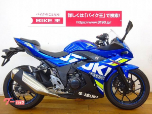 スズキ/GSX250R