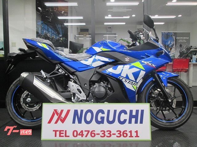 スズキ GSX250R'2020年モデル MotoGPカラーの画像(千葉県