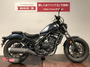 ホンダ/レブル250  2020年モデル フルノーマル ABS