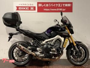 ヤマハ/MT-09 ABS ヨシムラフルエキ 純正ワンキーリアボックス