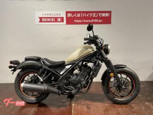 ホンダ/レブル250 2019年モデル キジマ製フォークブーツ グリップヒーター