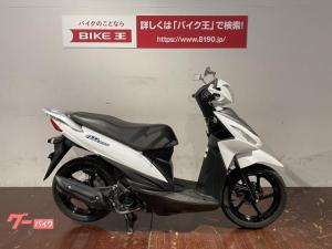 スズキ/アドレス110 FI車