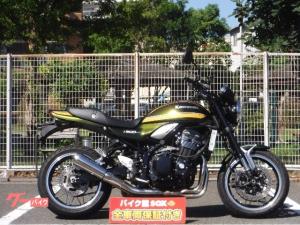 カワサキ/Z900RS 2020年モデル