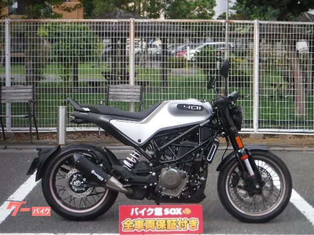 HUSQVARNA ヴィットピレン401 2020年モデルの画像(神奈川県