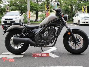 ホンダ/レブル250 ABS  2019年モデル