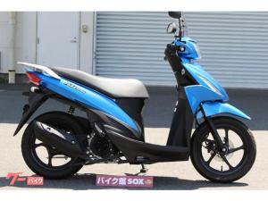 スズキ/アドレス110 ハイスクリーン付 2020年モデル