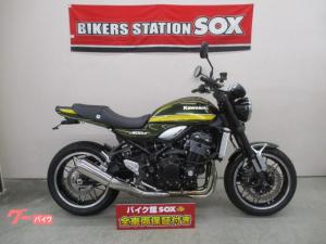 カワサキ/Z900RS 2021年モデル フェンダーレス付