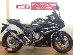 ホンダ/CBR400R  ビームスマフラー