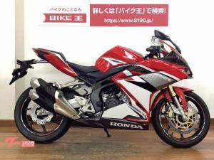ホンダ/CBR250RR フルノーマル