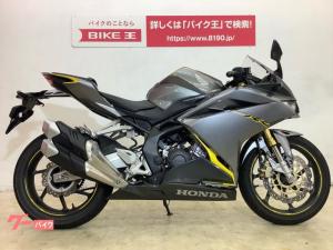 ホンダ/CBR250RR ノーマル
