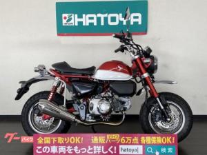 ホンダ/モンキー125ABS タケガワテーパーコーンマフラー キタコカスタムシート