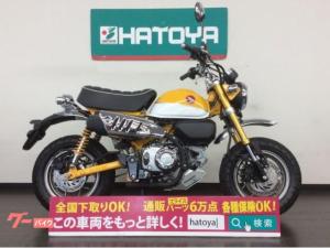 ホンダ/モンキー125 ワンオーナー車 キタコアンダーガード