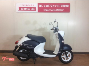 ヤマハ/ビーノ Navy Style