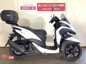 ヤマハ/トリシティ155 2018年モデル ABS装備 リアボックス付き