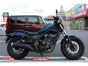 ホンダ/レブル250 ABS 2020年モデル