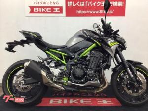 カワサキ/Z900 2020モデル