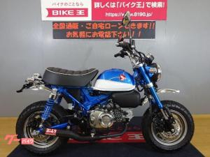 ホンダ/モンキー125 2020年モデル マフラー