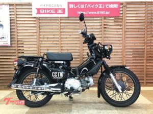 ホンダ/クロスカブ110 現行型 ワンオーナー センターキャリア