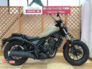 ホンダ/レブル250 ABS ワンオーナー 現行モデル
