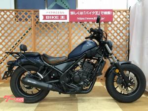 ホンダ/レブル250 現行モデル ワンオーナー カスタム多数