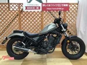 ホンダ/レブル250 モリワキマフラー エンジンガード装備