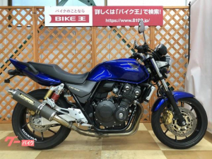 ホンダ/CB400Super Four VTEC Revo ヨシムラマフラー フェンダーレス