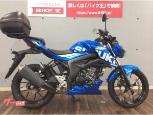 スズキ/GSX-S125 リアキャリア・BOX