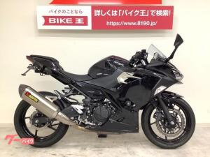 カワサキ/Ninja 400 アクラポビッチマフラー・エンジンスライダー装備