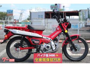 ホンダ/CT125ハンターカブ タイモデル