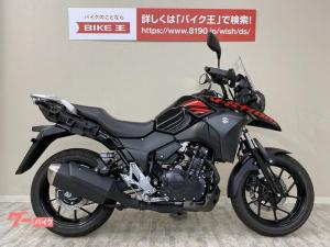 スズキ/V-ストローム250 ABS ワンオーナー 2020年モデル グリップヒーター・ヘルメットホルダ装備