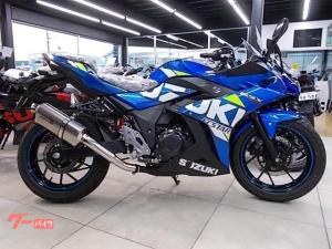 スズキ/GSX250R 2020年モデル GPカラー カスタム