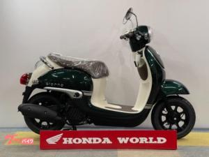 ホンダ/ジョルノ・デラックスeSP搭載モデル 新車