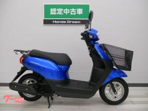 ホンダ/タクト・ベーシック 認定中古車