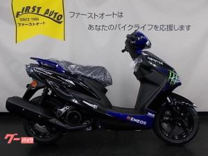 ヤマハ/シグナスX 2021年モデル モンスターエナジー ヤマハMotoGPエディション