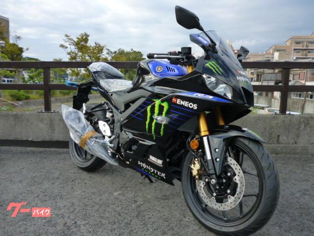 ヤマハ YZF-R3 モンスターエナジー MotoGP Editionの画像(大阪府