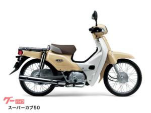 ホンダ/スーパーカブ50 新車保証付 現行最新モデル