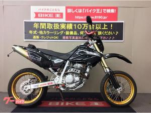 ホンダ/XR250 モタード ホイール ローダウン マフラー