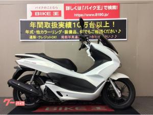 ホンダ/PCX150 ワンオーナー スクリーン