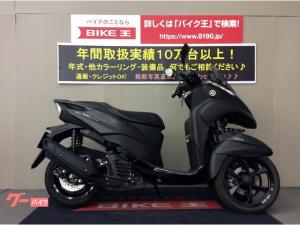 ヤマハ/トリシティ155 ABS ワンオーナー