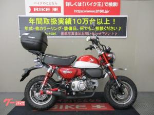 ホンダ/モンキー125 ABS ワンオーナー