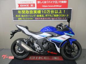 スズキ/GSX250R マルチバー