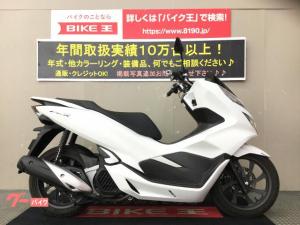ホンダ/PCX125-3 キーレスモデル
