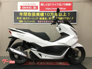 ホンダ/PCX 2017年モデル JF56