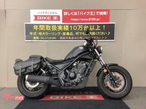 ホンダ/レブル250 2019年モデル サイドバッグ装備