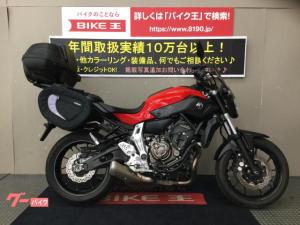 ヤマハ/MT-07 ABS ナビ サイドバッグ