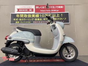 ヤマハ/ビーノ 2020年モデル ワンオーナー フルノーマル