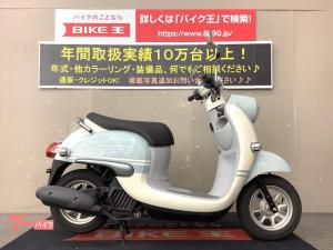 ヤマハ/ビーノ 2019年モデル フルノーマル アイドリングストップ搭載車