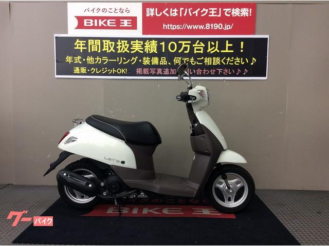 スズキ レッツG ノーマル車両の画像(兵庫県